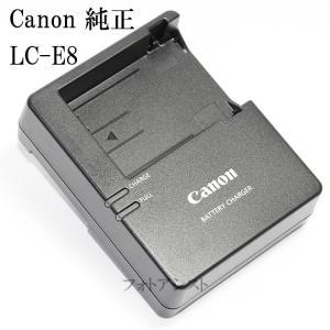 Canon キヤノン  LC-E8 純正 (LP-E8専用充...