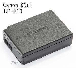 Canon キヤノン バッテリーパック LP-E10 純正充電池 英語表記版  送料無料  LPE10|kou511125