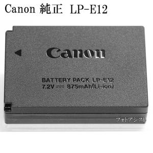 Canon キヤノン LP-E12 バッテリーパック充電池  国内純正品 LPE12 送料無料 |kou511125