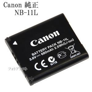 Canon キヤノン バッテリーパック NB-11L 純正   送料無料 NB11L充電池|kou511125