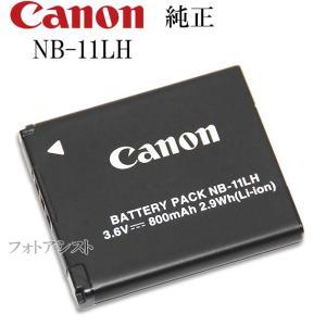 Canon キヤノン バッテリーパック NB-11LH 〔NB11LH充電池〕 国内純正品 送料無料 |kou511125