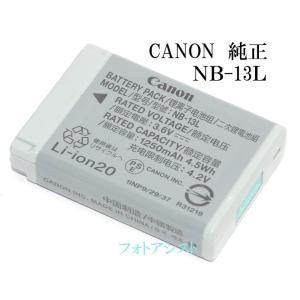Canon キヤノン純正 バッテリーパック NB-13L PowerShot・CB-2LH対応充電池 送料無料 |kou511125