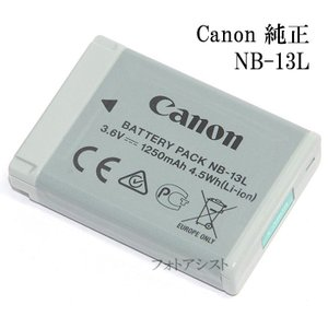 Canon キヤノン純正 バッテリーパック NB-13L 海外表記版 PowerShot・CB-2LH対応充電池 送料無料・あす楽対応【メール便】|kou511125