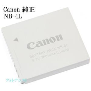 Canon キヤノン バッテリーパックNB-4L 国内純正品 送料無料  NB4L充電池|kou511125
