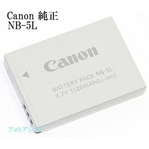 Canon キヤノン純正  バッテリーパック NB-5L 海外表記版   NB5L  送料無料 |kou511125