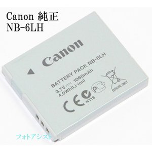 Canon キヤノン NB-6LH  純正・英語表記版 S120などに 送料無料 NB6LHカメラバッテリー 充電池|kou511125