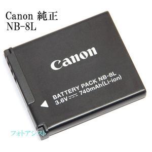 Canon キヤノン 純正バッテリーパック NB-8L 送料無料 |kou511125