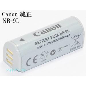 Canon キヤノン バッテリーパック NB-9L 〔NB9L充電池〕 送料無料 |kou511125