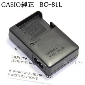 CASIO カシオ  バッテリーチャージャー BC-81L 純正 電源ケーブル付き NP-80/NP-82対応充電器 BC-80L同等品  BC81L kou511125