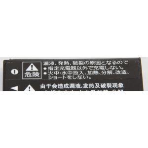 CASIO カシオ リチウムイオン充電池 NP-80 純正 新デザイン版 送料無料・あすつく対応【ネコポス】NP80カメラバッテリー|kou511125|06