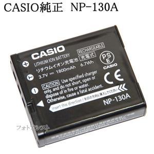 CASIO カシオ リチウムイオン充電池 NP-130A 純正 NP-130の後継品  送料無料 NP130Aカメラバッテリー kou511125