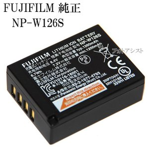 FUJIFILM 富士フイルム NP-W126S 充電式バッテリー 充電池 送料無料【メール便の場合...