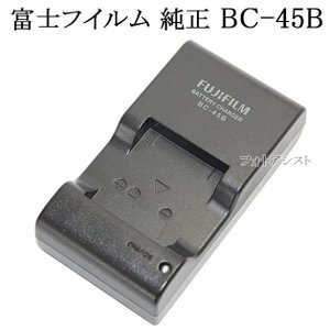 FUJIFILM 富士フイルム純正 BC-45B  バッテリーチャージャー (NP-45・NP-45...