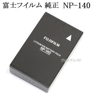 FUJIFILM フジフイルム純正 NP-140 海外表記版 充電式バッテリー FinePix S100FS・S200EXR用 送料無料 NP140|kou511125