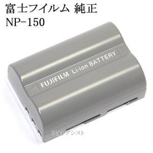 FUJIFILM フジフイルム バッテリー FinePix S5Pro専用 NP-150 国内純正品 送料無料 |kou511125