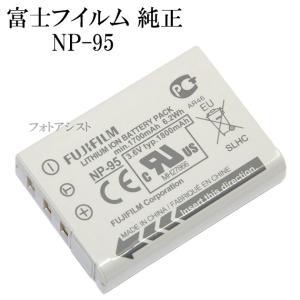 FUJIFILM 富士フイルム NP-95  純正 海外表記版 充電式バッテリー  送料無料【メール...