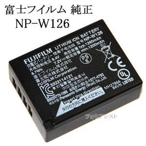 FUJIFILM フジフイルム  NP-W126  純正品 送料無料 NPW126カメラバッテリー 充電池|kou511125