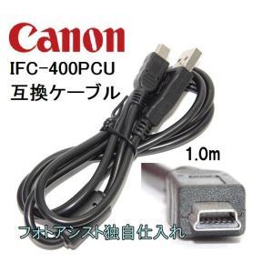 【互換品】Canon キヤノン 高品質互換 インターフェースケーブル IFC-400PCU  1.0...