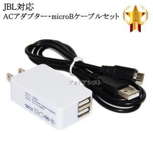 【互換品】JBL対応  2.1AアダプターとmicroUSBケーブル充電セット 送料無料【メール便の...