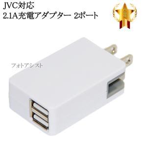 【互換品】JVC対応  急速充電器 ACアダプター 2ポート同時充電 最大2.1A 送料無料【メール...