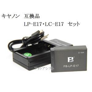 【互換品】 CANON キヤノン LP-E17 高品質互換 バッテリー 1個 + LC-E17 互換...