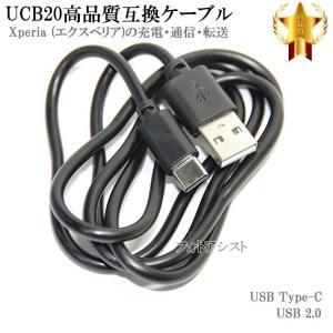 【互換品】 SONY ソニー UCB20互換ケーブル  USB Type-C ケーブル(A-C) U...