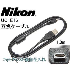 【互換品】Nikon ニコン 互換 UC-E16 USB接続ケーブル1.0m  送料無料 |kou511125