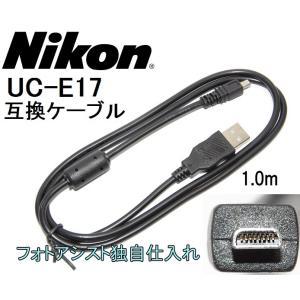 【互換品】Nikon ニコン 互換 UC-E17 USB接続ケーブル1.0m  送料無料 |kou511125