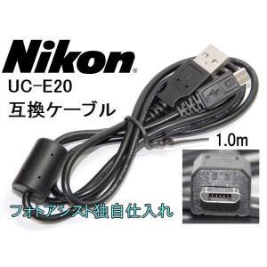 【互換品】Nikon ニコン 高品質互換 UC-E20  USB接続ケーブル1.0m  送料無料【メ...
