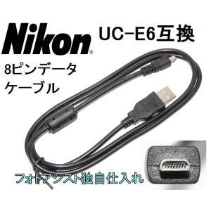 【互換品】Nikon ニコン 互換 UC-E6  8ピンUSB接続ケーブル1.0m デジタルカメラ用  [EH-68P EH-69P EH-70P EH-70P対応] 送料無料 |kou511125