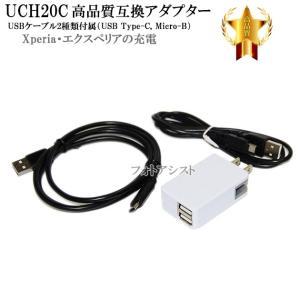 【互換品】 SONY ソニー UCH20C互換アダプター  USBケーブル2種類付属(USB Typ...