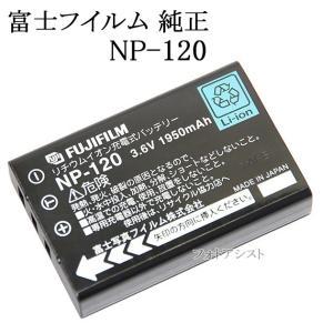 FUJIFILM フジフイルム  NP-120 純正充電式バッテリー   送料無料   NP120充電池|kou511125