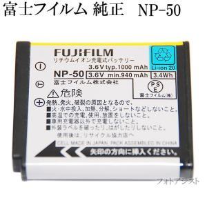 FUJIFILM フジフイルム NP-50   国内純正品 送料無料  NP50カメラバッテリー 充電池|kou511125