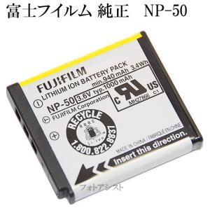 FUJIFILM フジフイルム  NP-50 英語表記版 純正 送料無料  NP50カメラバッテリー 充電池|kou511125