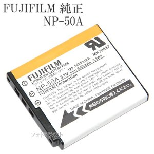FUJIFILM フジフイルム NP-50A 送料無料 NP50Aカメラバッテリー 充電池|kou511125