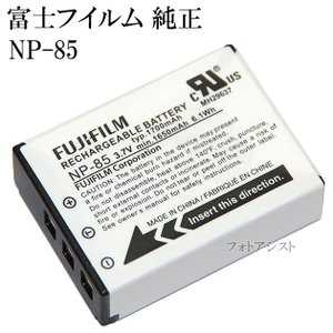 FUJIFILM フジフイルム  NP-85 純正デジタルカメラ用バッテリー   送料無料  NP85充電池|kou511125