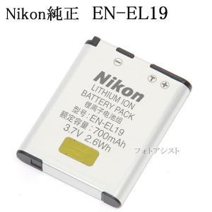 Nikon ニコン  EN-EL19 純正 海外表記版  送料無料・あすつく対応【ネコポス】  ENEL19カメラバッテリー 充電池|kou511125