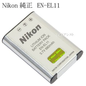 Nikon ニコン EN-EL11 国内純正品 Li-ionリチャージャブルバッテリー S560・550対応充電池 送料無料 |kou511125