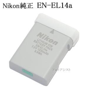Nikon ニコン純正 EN-EL14a  Li-ionリチャージャブルバッテリー EN-EL14後継充電池 送料無料・あすつく対応【ネコポス】|kou511125