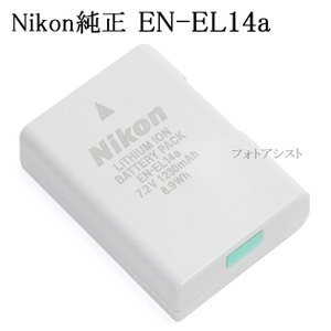 Nikon ニコン純正 EN-EL14a  海外表記版 Li-ionリチャージャブルバッテリー EN-EL14後継充電池 送料無料・あすつく対応【ネコポス】|kou511125