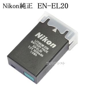 Nikon ニコン EN-EL20 Li-ionリチャージャブルバッテリー 充電池 送料無料・あすつく対応【ネコポス】|kou511125
