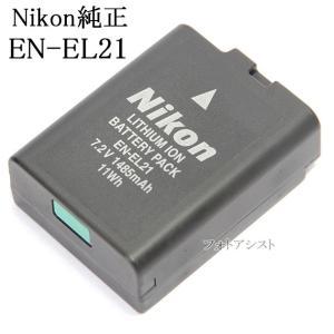 Nikon ニコン 純正 EN-EL21 Li-ion リチャージャブルバッテリー 送料無料・あすつく対応【ネコポス】|kou511125