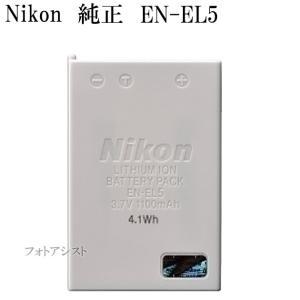 Nikon  ニコン  EN-EL5 純正   送料無料・あすつく対応【ネコポス】 ENEL5カメラバッテリー 充電池|kou511125