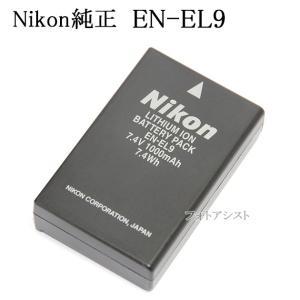 Nikon ニコン純正 EN-EL9 リチャージャブルLi-ionバッテリー  (D60/D40X/D40用) 送料無料・あすつく対応【ネコポス】|kou511125