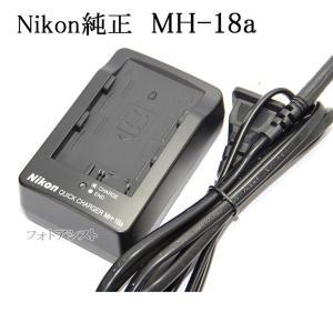Nikon ニコン純正 クイックチャージャー MH-18a (D80/D70s/D70/D50用充電器)