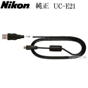 Nikon ニコン純正 USBケーブル UC-E21   UCE21