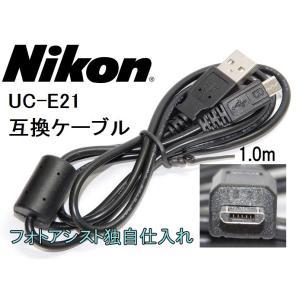 【互換品】Nikon ニコン USBケーブル UC-E21 互換USB接続ケーブル  送料無料 |kou511125