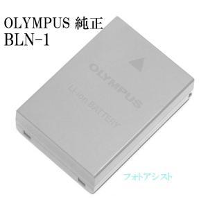 OLYMPUS オリンパス純正 BLN-1 国内純正品 リチ...
