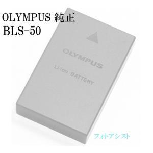 OLYMPUS オリンパス BLS-50 ミラーレス一眼用 リチウムイオン充電池 国内純正品 送料無料 BLS50カメラバッテリー|kou511125