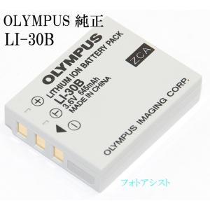 OLYMPUS オリンパス純正 LI-30B 海外向け表記版 μmini用リチウムイオン充電池 送料無料 |kou511125
